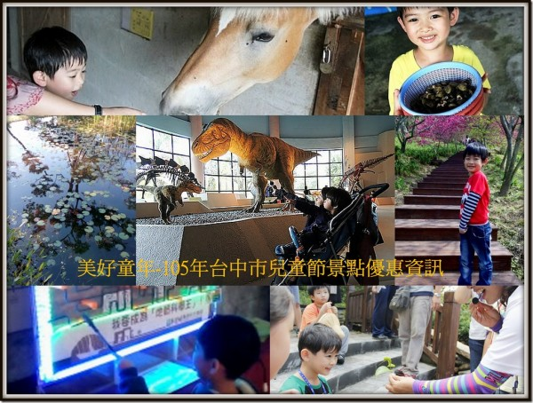 美好童年-臺中市105年度兒童節生活體驗活動優惠訊息(農場、遊樂區、觀光工廠、博物館),享免費或折扣,兒童節就是好好玩。