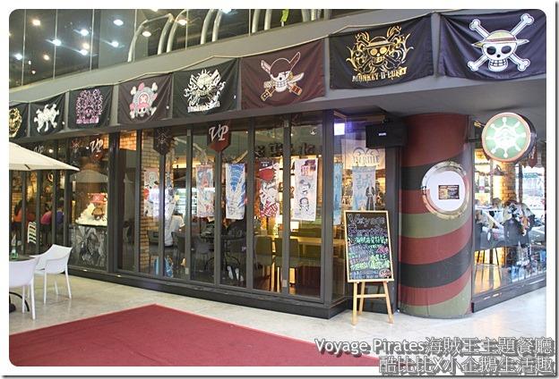 主題餐廳·新竹|OnePiece尋寶趣,航向海賊王動漫主題餐廳【Voyage Pirates】