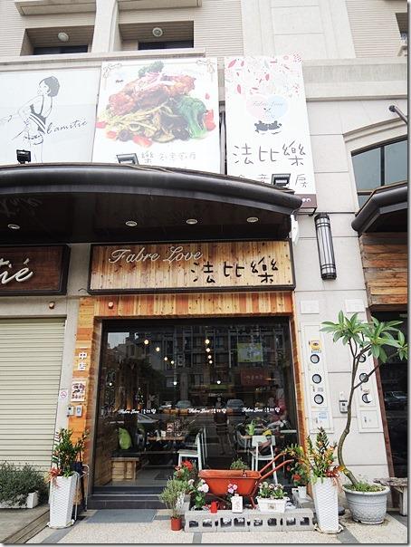 食記‧台中美食|一中商圈遇見美味創意義大利麵料理【法比樂創意廚房】