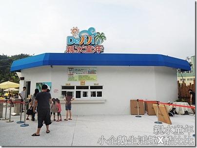 景點‧集集|夏天戲水的好去處《親水童年Dejiji》
