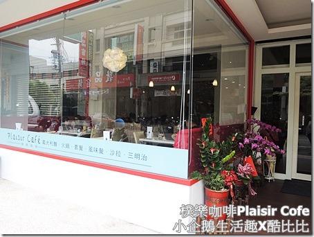 食記‧員林美食|物超所值的類親子餐廳《樸樂咖啡Plaisir Cofe》