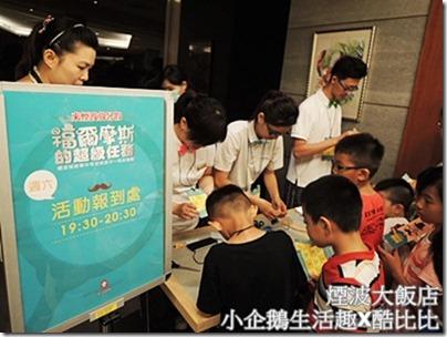 活動‧新竹|煙波大飯店的福爾摩斯超級任務