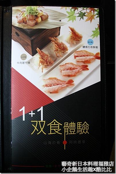 食記|食藝創意新感受,美味新日本料理就來藝奇ikki