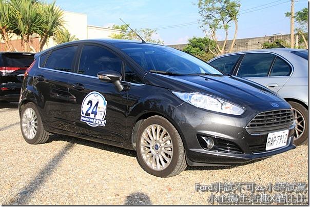 【試駕】Ford非試不可24小時試駕活動-Fiesta小車大動力,好開又省油,全家一同出遊好有趣。