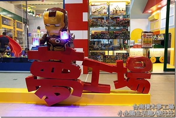 台南。親子景點|LEGO樂高積木打造的異想城堡,穿梭在夢想與科幻構築的方塊世界,親子一同樂遊台南【創意積木夢工場】